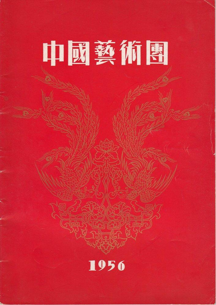 Programmheft Gastspiel der Oper von Peking Deutsches Theater München 1956