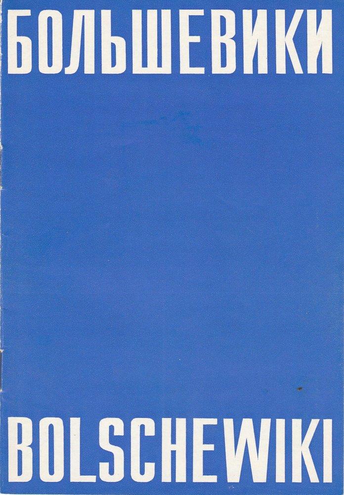 Programmheft BOLSCHEWIKI von Michail Schatrow Staatstheater Schwerin 1970