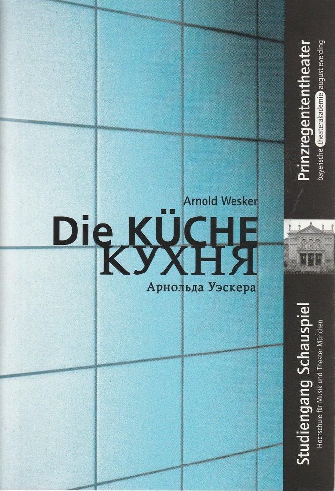 Programmheft DIE KÜCHE von Arnold Wesker Bayerische Theaterakademie 2000